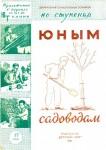 junyj-tehnik-dlja-umelyh-ruk-1961-17-107_konstantin.in_.jpeg