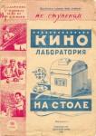 junyj-tehnik-dlja-umelyh-ruk-1961-18-kinolaboratorija-na-stole_konstantin.in_.jpeg