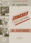 junyj-tehnik-dlja-umelyh-ruk-1961_21-detali-iz-plastmass-chast-pervaja-stahurskij_a_e-red_konstantin.jpg