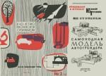 junyj-tehnik-dlja-umelyh-ruk-1962_02-samohodnaja-model-avtogrejdera-rjabchikov_e_f_konstantin.in_.jpeg