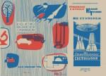 junyj-tehnik-dlja-umelyh-ruk-1962_03-samodelnye-svetilniki-markellov_a_a_konstantin.in_.jpeg