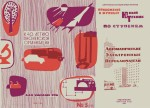junyj-tehnik-dlja-umelyh-ruk-1962_05-avtomaticheskie-elektronnye-perekljuchateli-terskih_a_m_konstantin.in_.jpeg