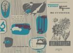 junyj-tehnik-dlja-umelyh-ruk-1962_07-junym-cvetovodam-aleksandrov_b_a_konstantin.in_.jpeg