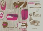 junyj-tehnik-dlja-umelyh-ruk-1962_15-rabota-s-plastmassoj-markellov_a_a_konstantin.in_.jpeg