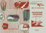 junyj-tehnik-dlja-umelyh-ruk-1962_17-razbornyj-katamaran-pioner-malinovskij_g_s_konstantin.in_.jpeg