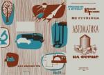 junyj-tehnik-dlja-umelyh-ruk-1962_19-avtomatika-na-ferme-beshlebnov_ju_a_konstantin.in_.jpeg