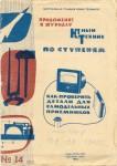 junyj-tehnik-dlja-umelyh-ruk-1963-14-152.-kak-proverit-detali-dlja-samodelnyh-prijomnikov_konstantin_.in_.jpeg