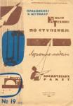 junyj-tehnik-dlja-umelyh-ruk-1963-19-157.-letajushhie-modeli-kosmicheskih-raket_konstantin_.in_.jpeg
