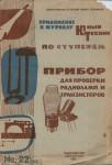 junyj-tehnik-dlja-umelyh-ruk-1963-22-160.-pribor-dlja-proverki-radiolamp-i-tranzistorov_konstantin_.in_.jpeg