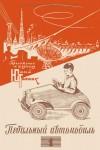 junyj_tehnik_-_dlja_umelyh_ruk_1957-01_pedalnyj_avtomobil_konstantin.in_.jpeg