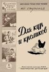 junyj_tehnik_-_dlja_umelyh_ruk_1959-06_dlja-kur-i-krolikov_konstantin.in_.jpeg