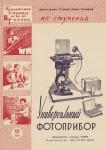 junyj_tehnik_-_dlja_umelyh_ruk_1959-18_universalnyj-fotopribor_konstantin.in_.jpeg