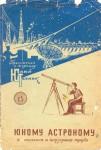 jut_-_dlja_umelyh_ruk_1957-15_junomu-astronomu.jpeg