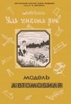 yunyy-tehnik-dlya-umelyh-ruk-1956-modelj-avtomobilya.jpg