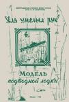 yunyy-tehnik-dlya-umelyh-ruk-1956-modelj-podvodnoy-lodki.jpg
