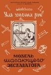 yunyy-tehnik-dlya-umelyh-ruk-1956-modelj-shagayuschoego-ekskavatora.jpg
