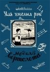 yunyy-tehnik-dlya-umelyh-ruk-1956-modelj-vertoleta.jpg