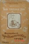 yunyy-tehnik-dlya-umelyh-ruk-1956-nastoljnaya-aerodinamicheskaya-truba.jpg