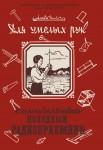 yunyy-tehnik-dlya-umelyh-ruk-1956-samodeljn-pohodnyy-radiopriemnik.jpg