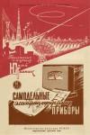 yunyy-tehnik-dlya-umelyh-ruk-1956-samodeljnye-elektoizmeritelnye-pribory.jpg