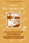 yunyy-tehnik-dlya-umelyh-ruk-1956-samodeljnyy-batareinyi-radiopriemnik.jpg