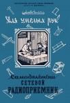 yunyy-tehnik-dlya-umelyh-ruk-1956-samodeljnyy-setevoy-radiopriemnik.jpg