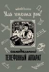 yunyy-tehnik-dlya-umelyh-ruk-1956-samodeljnyy-telefonnyy-apparat.jpg