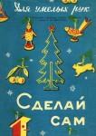 yunyy-tehnik-dlya-umelyh-ruk-1956-sdelay-sam.jpg