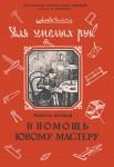 yunyy-tehnik-dlya-umelyh-ruk-1956-v-pomoschj-yunomu-masteru.jpg