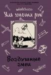 yunyy-tehnik-dlya-umelyh-ruk-1956-vozdushnye-zmei.jpg