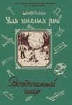 yunyy-tehnik-dlya-umelyh-ruk-1956-vozdushnyy-shar.jpg