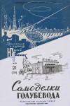 yunyy-tehnik-dlya-umelyh-ruk-1958-samodelki-golubevoda.jpg