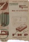 yunyy-tehnik-dlya-umelyh-ruk-1962-06-geterodinnyy-indikator-rezonansta.jpg