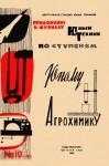 yunyy-tehnik-dlya-umelyh-ruk-1962-10-yunomu-agrohimiku.jpg