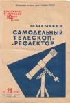 yunyy-tehnik-dlya-umelyh-ruk-1966-24.jpeg