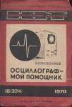 yunyy-tehnik-dlya-umelyh-ruk-1970-18.jpg