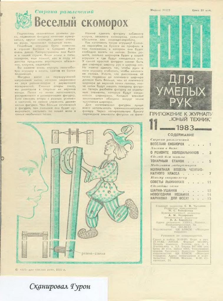 Журнал сделай сам 1986