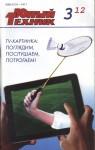 junyj-tehnik-2012-03.jpg