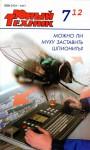 junyj-tehnik-2012-07.jpg