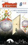 junyj-tehnik-2012-08.jpg