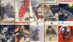 Журнал Изобретатель и Рационализатор 1960-1969 гг