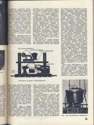 Журнал Изобретатель и Рационализатор 1960-1979 гг